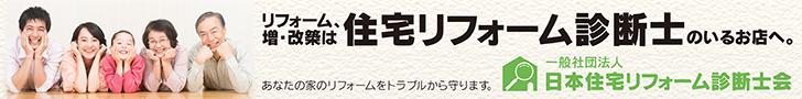 日本住宅リフォーム診断士会