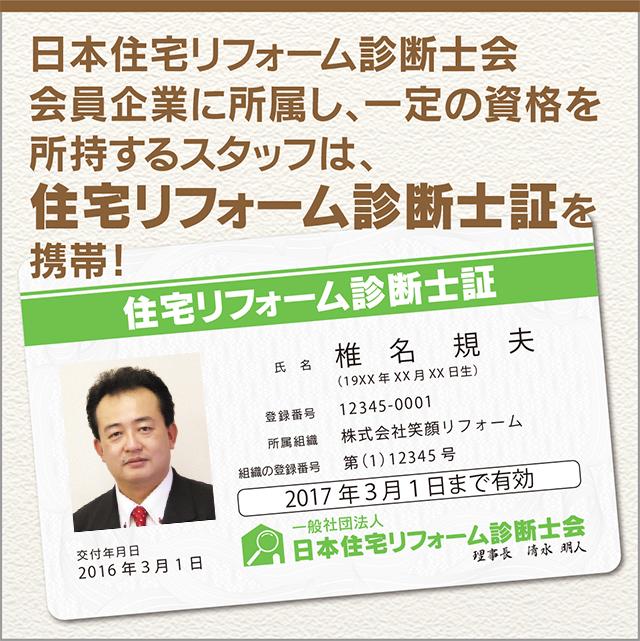 日本住宅リフォーム診断士会会員企業に所属し、一定の資格を所持するスタッフは、住宅リフォーム診断士証を携帯!
